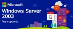 Windows Server 2003, stabilito il fine supporto